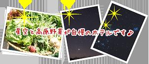 星空と高原野菜が自慢のホテルです♪